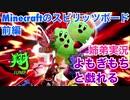 □■Minecraftのスピリッツボード 前編【姉弟実況】
