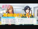 『うたの☆プリンスさまっ♪ Repeat LOVE』実況プレイPart77