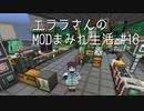 【Minecraft】エララさんのMODまみれ生活_#16