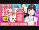【2020上半期】9分でわかる鈴鹿詩子【まとめ】