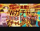 【FGOガチャ】突然のシータピックアップとぐだぐだ邪馬台国に踊らされるガチャ動画【Fate/Grand Order】