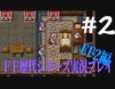 ファイナルファンタジー歴代シリーズを実況プレイ‐FF2編‐【2】