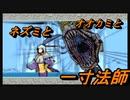 【実況】ネズミとオオカミと一寸法師の旅道中 大神 PART48