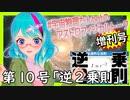 逆2乗則【宇宙物理たんbotのアストロフィジカルトーク増刊号!第10号】