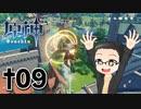 可愛いショタを求めて原神 実況プレイ †09