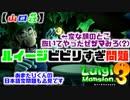 【ルイージマンション3】へっぽこルイージのお掃除日記 Part.12【山口荘】