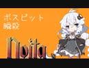 【ネタバレ】初期体力、パーク無し、魔法2つでボス・ピットを瞬殺するあかりちゃん【Noita】
