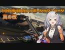 【R6S】100歩目のレンボーシックスシージ 真の改【VOICEROID実況】