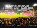 【PCFシーズン6・Fトーナメント】バンドリ!ガールズバンドパーティー!Bチームvsプリンセスコネクト!ReDive