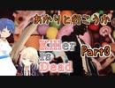 【処刑人紲星】あかりと行こうかKillerIsDeadPart3【VOICEROID実況】