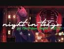 【パナきゅん×miyakan。】東京は夜【歌ってみた】