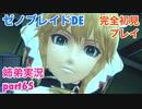 □■ゼノブレイドDEを初見実況プレイ part65【姉弟実況】