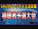 S4Uカルトクイズ視聴者予選会