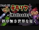【Terraria MOD】秩序無き世界を征く Part 12【ゆっくり実況プレイ】