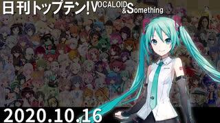 日刊トップテン!VOCALOID&something【日刊ぼかさん2020.10.16】