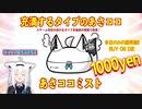 充満するタイプのあさココ【2020/10/19】
