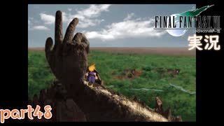 【FF7】あの頃やりたかった FINAL FANTASY VII を実況プレイ part48【実況】