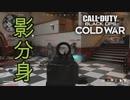 【CODBOCW】一撃じゃ落とせない!?