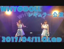 WHY@DOLL レギュラー公演 20170411