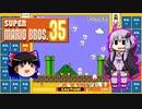 【ゆっくり&ゆかり】マリオブラザーズ35 part08