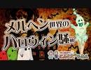 【こんとどぅふぇ公式】メルヘン世界のハロウィン騒動(フリー音楽素材)