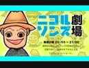 痛快!アニメジオ201018