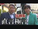 【直言極言】本間奈々と新党くにもりは「大阪市廃止構想」に反対します![R2/10/19]