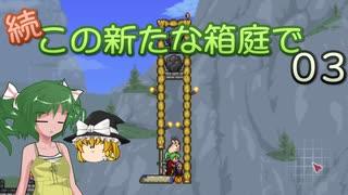 【ゆっくり実況プレイ】続・この新たな箱庭で 03【Terraria1.4.1】