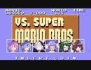 【VOICEROID&ガイノイドTalk実況】VS. スーパーマリオブラザーズ【アーケード版】