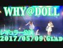 WHY@DOLL レギュラー公演 20170509
