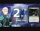 【PD S18】1枚2円のMO ヒム→スペクター→アドバンテージ【ボイロ×MTG】