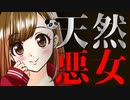 【ASMR】(男性向け)修学旅行のホテルであざといJKからの誘惑に…(同い年)(ツンデレ)(アオハル)(シチュボ)(イヤホン推奨)(Japanese ASMR)