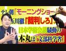 #822 テレ朝「モーニングショー」で玉川徹さん「裁判」。日本学術会議騒動の本丸は「文部科学省」|みやわきチャンネル(仮)#962Restart822