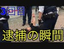 へずまりゅうが逮捕される原因になった動画