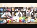 (前半)【最終回2時間SP】第12回 ボドゲカフェ ただいま開店準備中!!