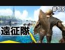 【ぼっちARK】ソロでも楽しいサバイバル生活【PC版】実況プレイる 第13回『遠征隊』