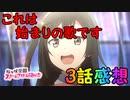 私も大好きを叫んでみました!3話【ラブライブ!虹ヶ咲学園スクールアイドル同好会】ゆっくりアニメレビュー
