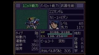 【実況】第4次スーパーロボット大戦をいい大人達が本気で遊んでみた。part121