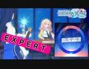 【プロジェクトセカイ】ステラ【EXPERT】