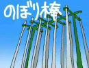 【UTAU】のぼり棒 カバー【AquesTalkの男声2with重音テト】
