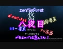 【夜廻】幼女葵の深夜徘徊8夜目【ボイロ×淫夢】(終)