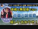 沖縄も無関係でいられないアメリカ大統領選挙の話 ボギー大佐の言いたい放題 2020年10月17日 21時頃 放送分
