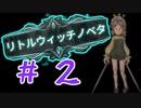 カワイイ版ダークソウル【Little Witch Nobeta(リトルウィッチノベタ)】#2