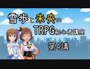 【卓m@s解説】雪歩と未央のTRPG初心者講座 第4講