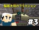 #3【マイクラ】脳筋大将の冒険記【フライシェン】