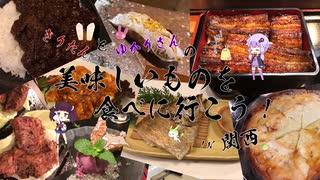 【第1話】きりたんとゆかりさんの美味しいものを食べに行こう! 絶品海鮮料理「つかもと」