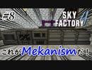 【Minecraft】Mekanismが来た!! Part8【Skyfactory4実況プレイ】
