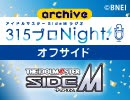 【第282回オフサイド】アイドルマスター SideM ラジオ 315プロNight!【アーカイブ】