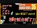【スーパーマリオ35】超絶スピード決着?!高難易度3-1~4-4スペシャルバトル【実況】