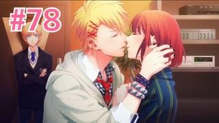 『うたの☆プリンスさまっ♪ Repeat LOVE』実況プレイPart78